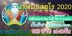 สมัครแทงบอลยูโร 2020 – EURO 2020 football betting เว็บพนันบอลออนไลน์